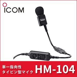 単一指向性タイピン型マイクロホン HM-104 iCOM  アイコム|tech21