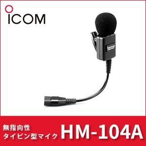 無指向性タイピン型マイクロホン HM-104A iCOM アイコム|tech21