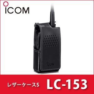 (今ならポイント15倍) ハードケースS キャリングケース LC-153 iCOM ICOM アイコム|tech21