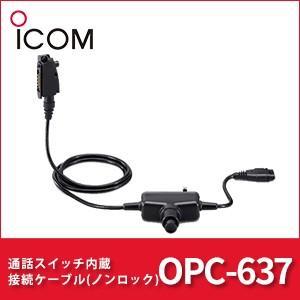 通話スイッチ内蔵型接続ケーブル OPC-637 iCOM アイコム|tech21