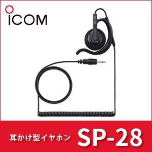 耳掛け型イヤホン SP-28 iCOM  アイコム プラグ直径2.5Φ|tech21