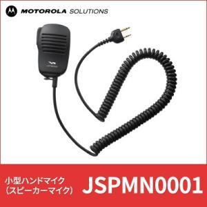(今ならポイント15倍) スピーカーマイク JSPMN0001 モトローラ  小型ハンドマイク|tech21