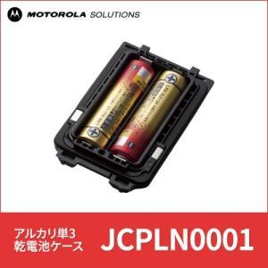 MS50用乾電池ケース JCPLN0001 モトローラ|tech21