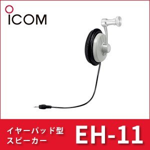 イヤーパット型スピーカーイヤホン EH-11 iCOM  アイコム プラグ直径2.5Φ|tech21