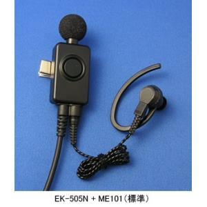 エコテクノ ノイズキャンセル型タイピンマイク EK-505N モトローラ対応コネクタ|tech21