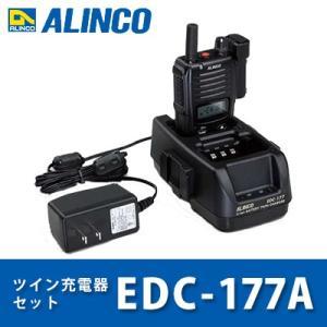 ツイン充電器セット EDC-177A ALINCO 充電器 アルインコ|tech21