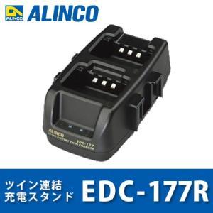 ツイン連結充電スタンド EDC-177R ALINCO アルインコ|tech21