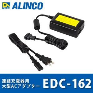 連結充電大型ACアダプター EDC-162 アルインコ ALINCO|tech21