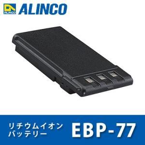 リチウムイオンバッテリーパック EBP-77 ALINCO アルインコ tech21