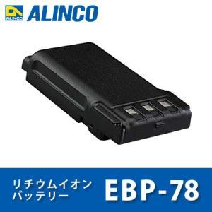 リチウムイオンバッテリーパック EBP-78 アルインコ ALINCO|tech21