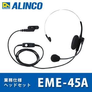 ヘッドセットEME-45A アルインコ ALINCO 防水 tech21
