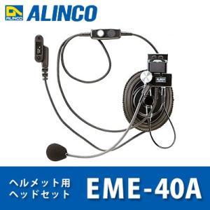 安全帽用ヘッドセット EME-40A アルインコ ALINCO 業務仕様 tech21