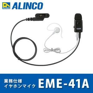 イヤホンマイク EME-41A アルインコ ALINCO 業務仕様 同時通話対応|tech21