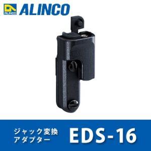 マイク・スピーカージャック変換アダプター EDS-16 アルインコ ALINCO 変換プラグ tech21