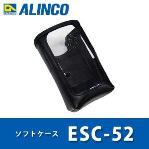 (今ならポイント15倍) ソフトケース ESC-52 アルインコ ALINCO|tech21