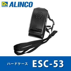 (今ならポイント15倍) ハードケース ESC-53 アルインコ ALINCO|tech21