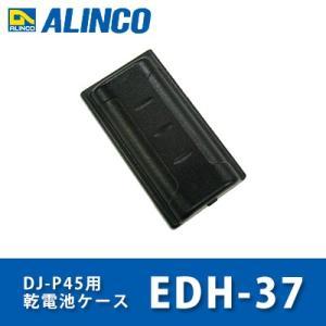 乾電池ケース EDH-37 アルインコ ALINCO tech21