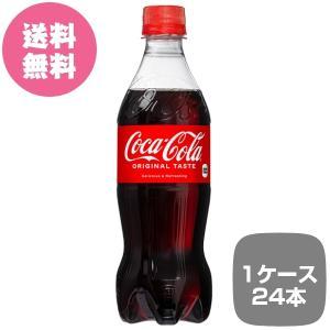 1ケース24本 コカ・コーラ 500mlPET 全国送料無料
