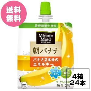 4箱セット ミニッツメイド朝バナナ180gパウチ 全国送料無料|tech21