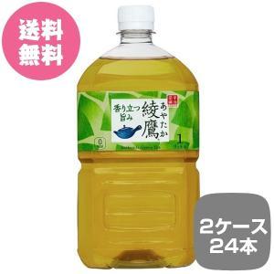 2ケース24本 綾鷹 1LPET 全国送料無料|tech21