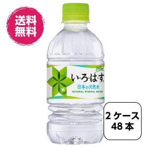2ケースセット い・ろ・は・す 340mlPET 全国送料無料|tech21