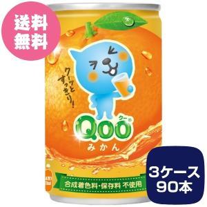 3ケースセット ミニッツメイドQooみかん 160ml缶 全国送料無料 tech21