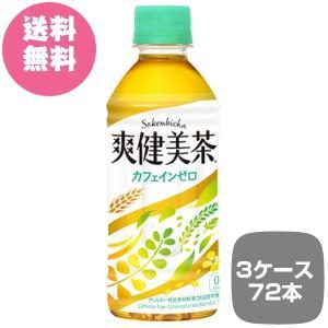 3ケース72本 爽健美茶 300mlPET 全国送料無料|tech21