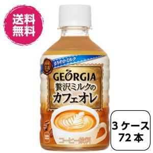 3ケース72本 ジョージア 贅沢ミルクのカフェオレ PET 280ml GEORGIA 全国送料無料|tech21