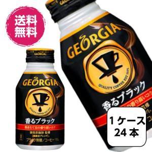 ジョージア 香るブラック 290mlボトル缶 全国送料無料|tech21