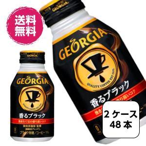 2ケースセット ジョージア 香るブラック 290mlボトル缶 全国送料無料|tech21