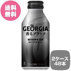 2ケース48本 ジョージア 香るブラック 400mlボトル缶 GEORGIA 全国送料無料|tech21