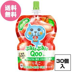 ミニッツメイドぷるんぷるんQoo りんご 125gパウチ(30本入) 全国送料無料