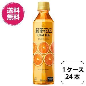 紅茶花伝クラフティー 贅沢しぼりオレンジティー 410mlPET 全国送料無料 tech21