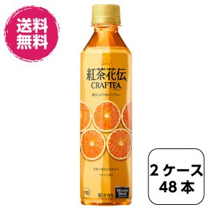2ケースセット 紅茶花伝クラフティー 贅沢しぼりオレンジティー 410mlPET 全国送料無料 tech21