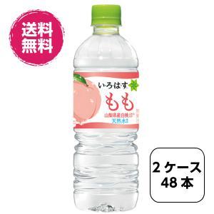 2ケースセット い・ろ・は・す 白桃 555mlPET 全国送料無料|tech21