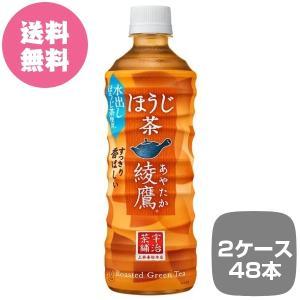 2ケース48本 綾鷹 ほうじ茶 PET 525ml 全国送料無料|tech21