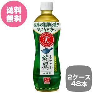 2ケース48本 綾鷹 特選茶 PET 500ml  あやたか 特茶 トクホ 特保 全国送料無料