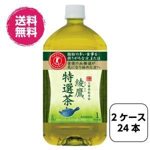 2ケースセット 綾鷹 特選茶 PET 1000ml 全国送料無料|tech21