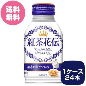 1ケース24本 紅茶花伝ロイヤルミルクティーボトル缶270ml 全国送料無料