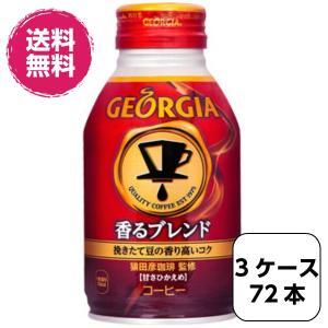3ケースセット ジョージア 香るブレンド ボトル缶 270ml 全国送料無料|tech21