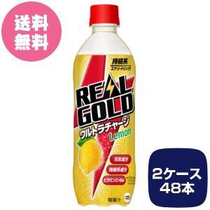 2ケースセット リアルゴールド ウルトラチャージ レモン PET 490ml 全国送料無料