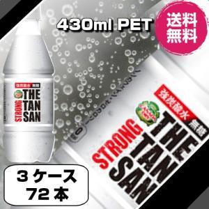 3ケース72本 炭酸水 カナダドライ ザ タンサン ストロング PET 430ml 全国送料無料 500ml より飲みきりやすいWEB限定サイズ|tech21