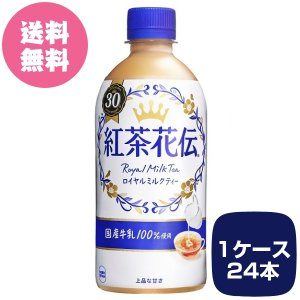 1ケース24本 紅茶花伝 ロイヤルミルクティー PET 440ml 全国送料無料