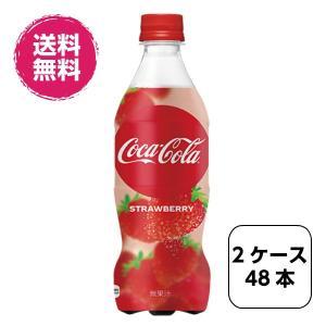 2ケース48本 コカ・コーラ ストロベリー PET 500ml 全国送料無料|tech21