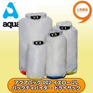 アクアパック 002 パックディバイダー ドライサック 2L イエロー 全国送料無料 aquapac tech21