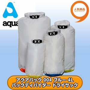 アクアパック 004 パックディバイダー ドライサック 4L ブルー 全国送料無料 aquapac|tech21