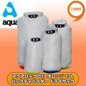 アクアパック 013 パックディバイダー ドライサック 13L オレンジ 全国送料無料 aquapac tech21