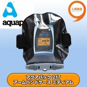 アクアパック 217 防水ケース アームバンド付きケース(M) 全国送料無料 aquapac tech21