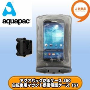 アクアパック 350 防水ケース 自転車用マウント携帯電話ケース(S) 全国送料無料 aquapac|tech21