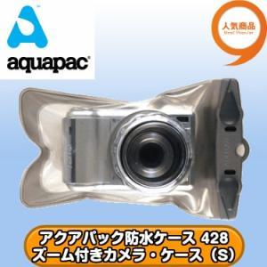 ズーム・レンズ付きのコンパクト・カメラ専用ケース。ズーム部分がせり出しても問題なくケース越しに写真撮...